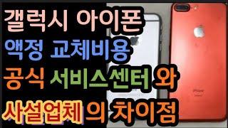 휴대폰 모델별 액정 교체비용(아이폰11,갤럭시S20) …