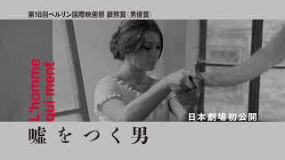 高知県立美術館 秋の定期上映会「アラン・ロブ=グリエ レトロスペクティブ」
