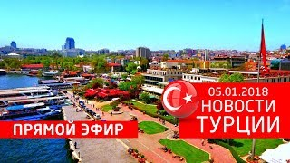 05.01.2018 Прямой эфир: Новости Турции сегодня || RestProperty