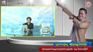 Business Line & Life 23-5-60 on FM.97 MHz