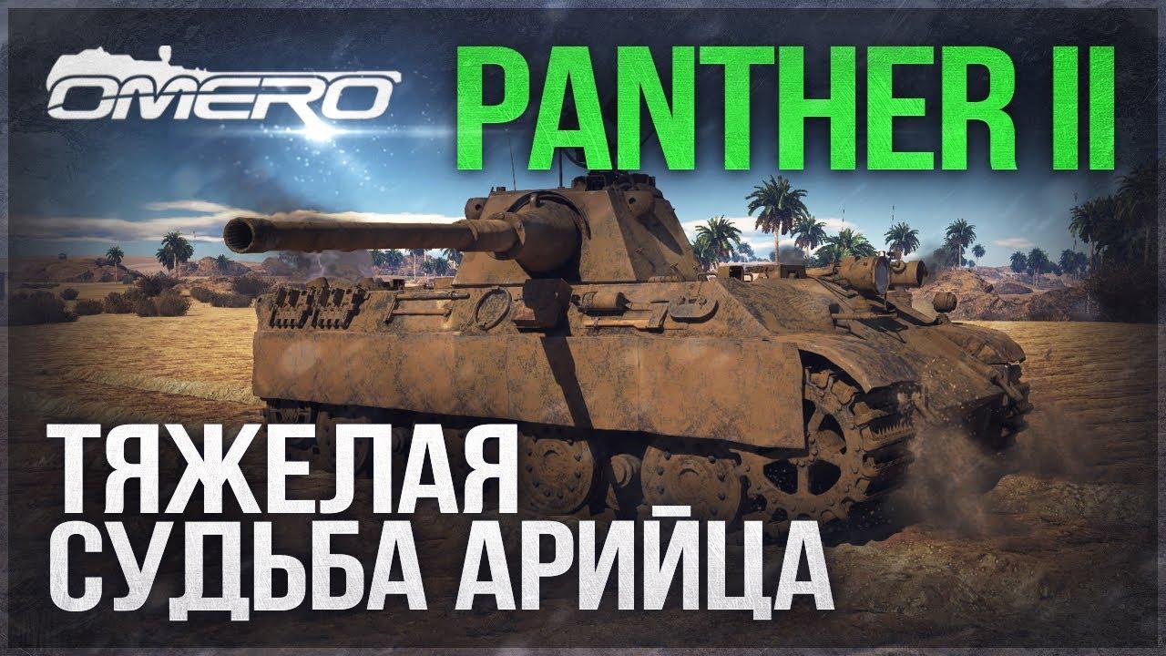 war thunder panther 2 обзор