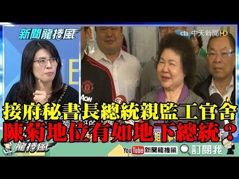 【精彩】接府秘書長總統親監工官舍 陳菊地位有如「地下總統」?