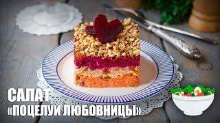 Слоеный салат «Поцелуй любовницы» — видео рецепт
