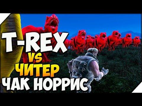 UEBS ➤T- REX против ЧАК НОРРИСА ЧИТЕРА. Ultimate Epic Battle Simulator