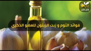 سعر زيت تكبير القضيب الطبيعي دواء اعشاب طبيعية 100