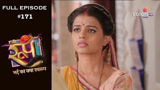 Roop : Mard Ka Naya Swaroop - 21st January 2019 - रूप : मर्द का नया स्वरुप  - Full Episode