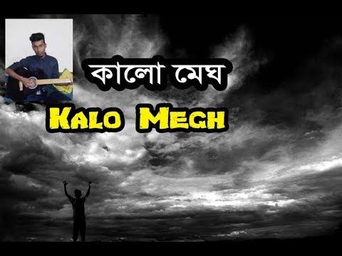 Kalo Megh Jomeche Akashe