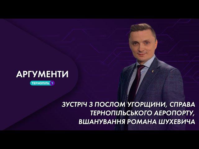 Зустріч з послом Угорщини, справа Тернопільського аеропорту | Аргументи 11.03.2021