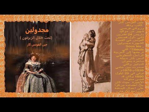 رواية ماجدولين  (تحت ظلال الزيزفون )- الفونس كار ..روايات مسموعة مميزة بجودة عالية ..من راجوشو