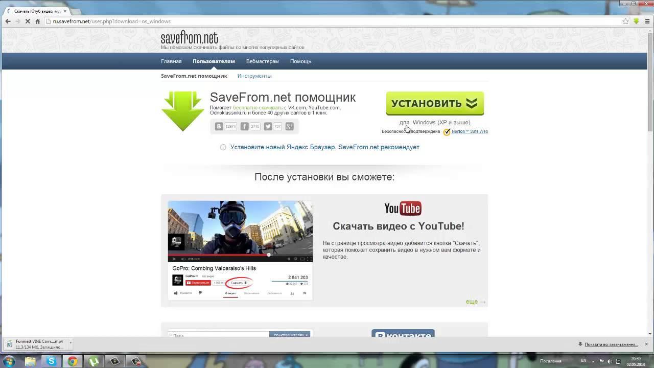 Как скачать видео с Youtube Вконтакте и Однокласники