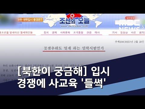 [북한이 궁금해] 입시경쟁에 사교육 '들썩' / MBC 통일전망대 (2018년 12월 01일)
