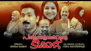Pathiyathrakkoru ticket Home Cinema | പതിയത്രക്കൊരു ടിക്കറ്റ് | new home cinema | Salam Kodiyathur