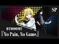 【BTOOOM!!】No pain, No game | Sin dolor, No hay juego【Reion】