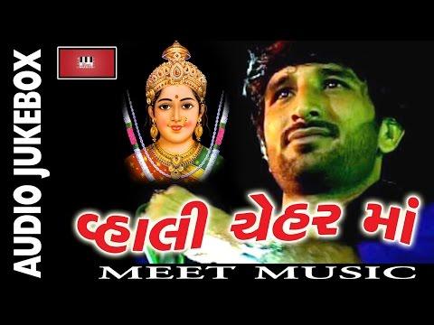 Vahali Chehar Maa | Gaman Santhal | Halariya | Gaman Santhal New Halariya Song 2017