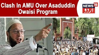 Two Students Groups Clash In AMU Over Asaduddin Owaisi Program