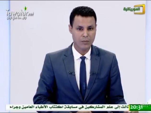 نشرة أخبار قناة الموريتانية 09-07-2017- أحمدو ولد الحسن