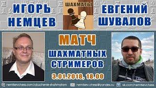 Блиц-матч Игорь Немцев - Евгений Шувалов. Шахматы