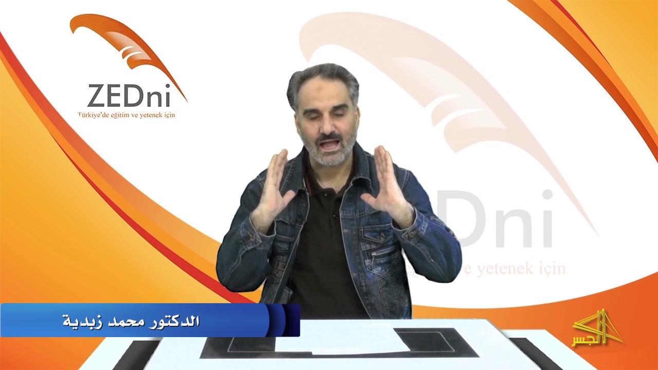 """سلسلة تعليم اللغة التركية مع الدكتور """" محمد زبدية """" الحلقة (5)"""