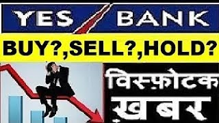 Today Beaking News in Yes Bank , Next Target ??? , buy , sell , hold ??