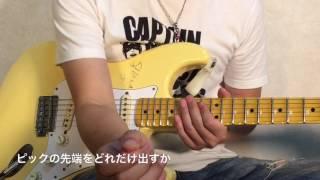 JET TO JET / YNGWIE / オルタネイトピッキング 速弾き練習法