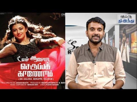 En Aaloda Seruppa Kaanom Review | Anandhi...