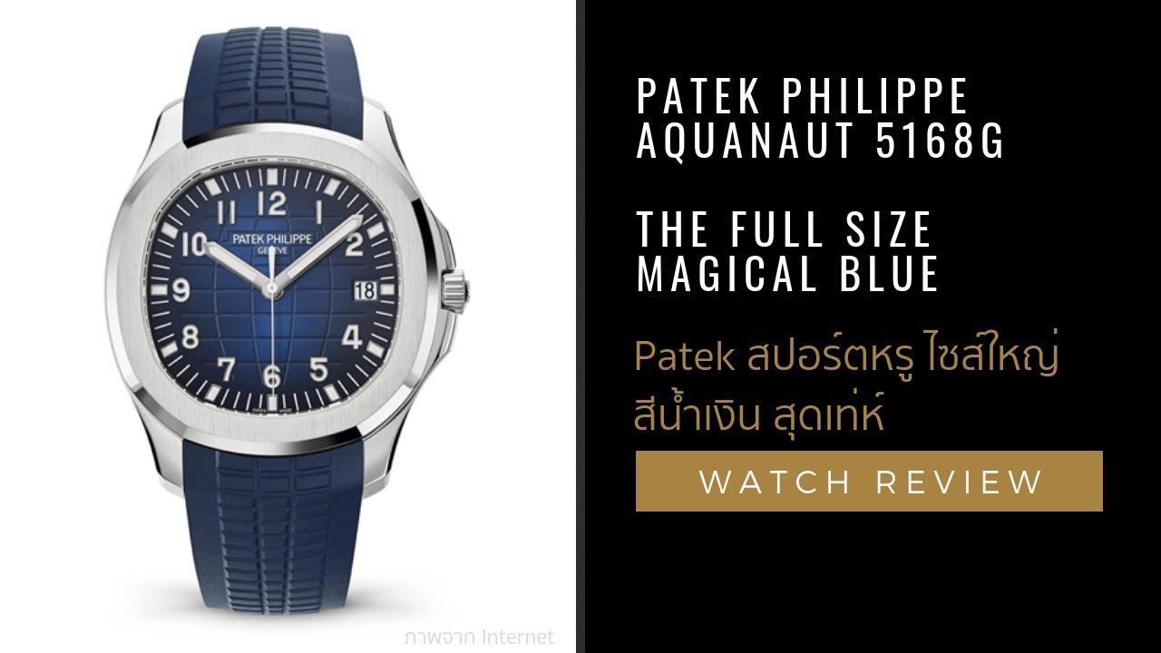 รีวิว นาฬิกาสปอร์ตหรู ตัวหายาก สีน้ำเงิน Patek Aquanaut 5168G White gold / Time Machine Watch Review