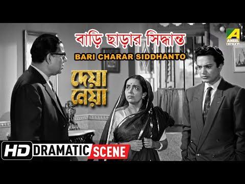 Bari Charar Siddhanto | Dramatic Scene | Uttam Kumar | Kamal Mitra