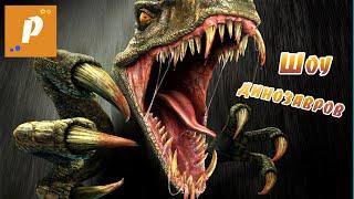 VLOG Выставка динозавров   Шоу динозавров   Парк юрского периода