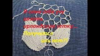 ‼вязание крючком▶сетка ирландское кружево ☀ Алена Никифорова 📹 Прямая трансляция. Для новичков