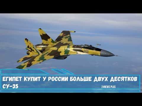 Египет купит у России больше двух десятков истребителей Су-35