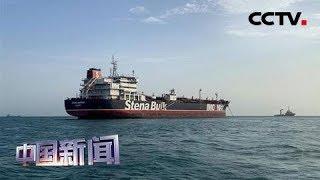 [中国新闻] 伊朗公布最新视频:船员状况良好 船挂伊朗国旗 | CCTV中文国际