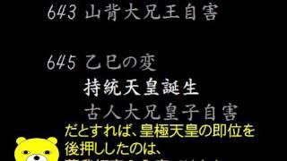 誰が日本人に漢字の読みを教えたか」 第15回です。 645年の乙巳の変は、...