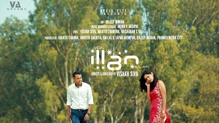 ILLAN  இல்லாள் - single  OFFICIAL VIDEO SONG | VISAKH SIVA |ABIJITH CHANDRA |  | ARJUN V AKSHAYA
