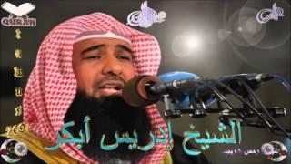 Sheikh Idrees Abkar - Quran 07 Al-A'raf - سورة الأعراف