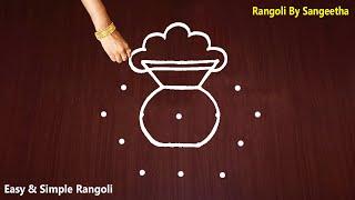 Easy Beautiful Pongal Kolam Design 2021| Sankranthi Bhogi Kundala Muggulu | Pongal Festival Rangoli