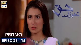 Thora Sa Haq Episode 15 | Promo | ARY Digital Drama