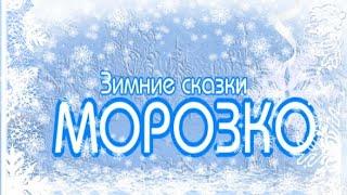 Морозко 4 сказки Сборник зимних сказок для детей