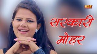 Sarkari mohar / new haryanvi dj dance song / 2016 lattest song harynavi / ndj music