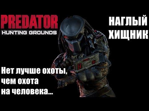 Predator Hunting Grounds🔺НОВОЕ DLC! 🔥СТИЛЬ НАГЛОГО ХИЩНИКА! ОХОТИМСЯ НА ЛЮДЕЙ! ОБНОВЛЕНИЕ 1.08!