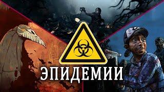 Эпидемии в играх. От чумы до зомби-апокалипсиса