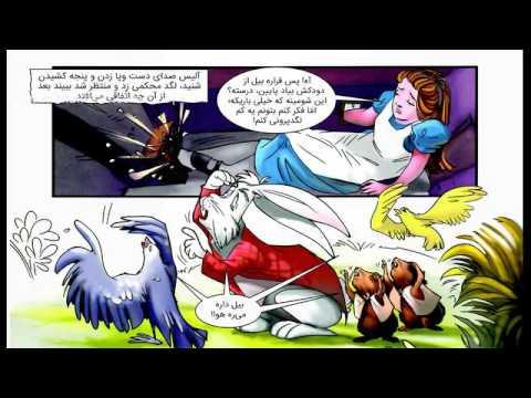 کتاب کمیک استریپ آلیس در سرزمین عجایب -Alice in wonderland comic strip