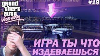 Смотреть КАК ТАКОЕ ВОЗМОЖНО? ЭТО ЧТО ШУТКА?! | ПРОХОЖДЕНИЕ GTA VICE CITY #19 онлайн