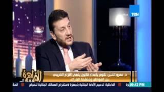 د.عمرو المنير: المتهرب من ضريبة القيمة المضافة جريمة مخلة بالشرف