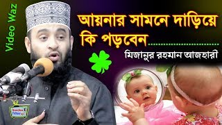 Download Video আয়নার সামনে দাড়িয়ে কি পড়বেন (মিজানুর রহমান আজহারী নতুন ওয়াজ) Bangla Waz Mizanur Rahman Azhari MP3 3GP MP4