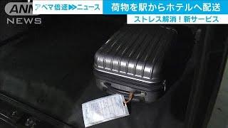 荷物を駅からホテルへ配送 超便利サービス(19/11/14)