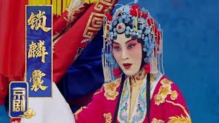 京剧《锁麟囊》 1/2 来自 《中国京剧像音像集萃》 20190203   CCTV戏曲