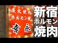 #飯テロ24時 新宿に5店舗! #炭火焼肉 #ホルモン で人気の #幸永