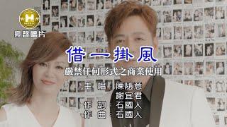 陳隨意【愛情衝衝衝】專輯Chen Tsui Yi【Ai Qing Chong Chong Chong】 2...
