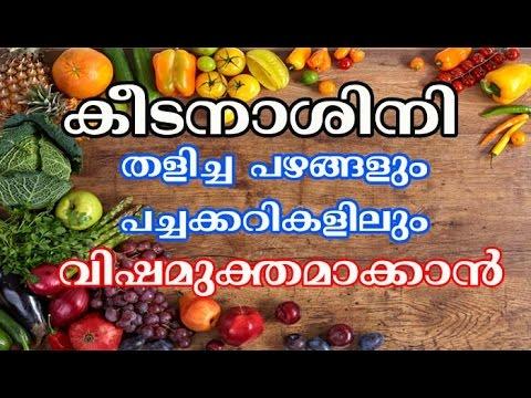 പഴങ്ങളും പച്ചക്കറികളിലും വിഷമുക്തമാക്കാന്/Malayalam Health Tips