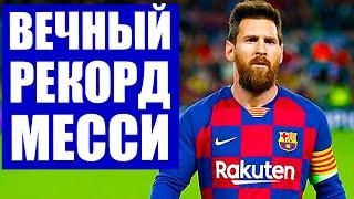 Футбол Чемпионат Испании Ла Лига 15 тур Вальядолид Барселона Лионель Месси побил рекорд Пеле